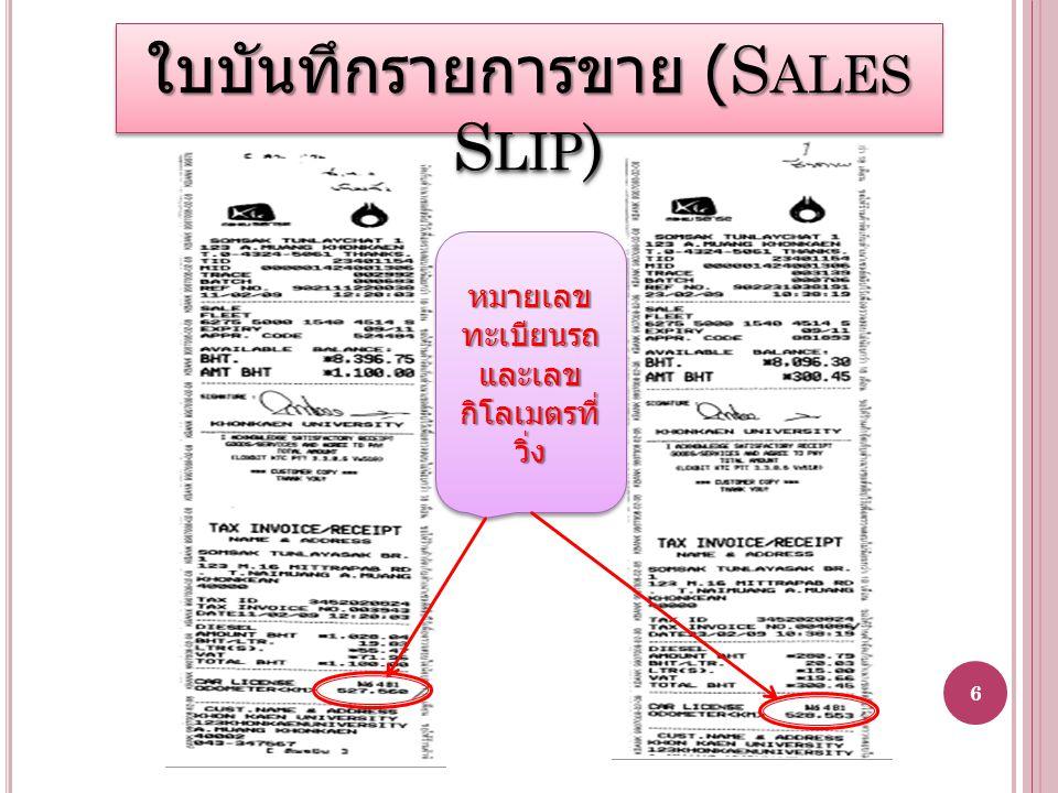 ใบบันทึกรายการขาย (Sales Slip)