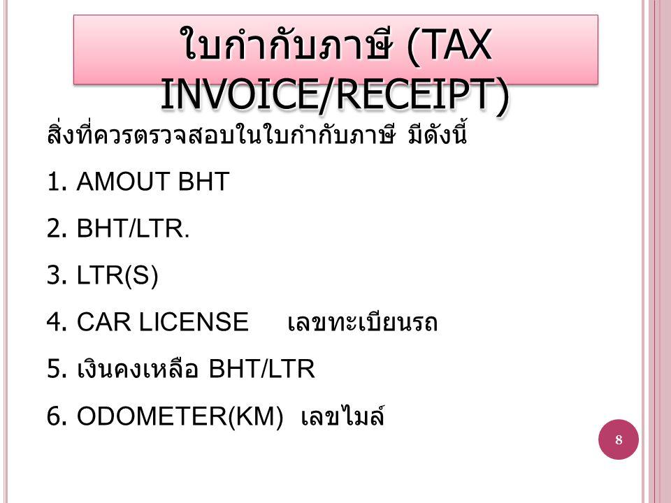 ใบกำกับภาษี (TAX INVOICE/RECEIPT)