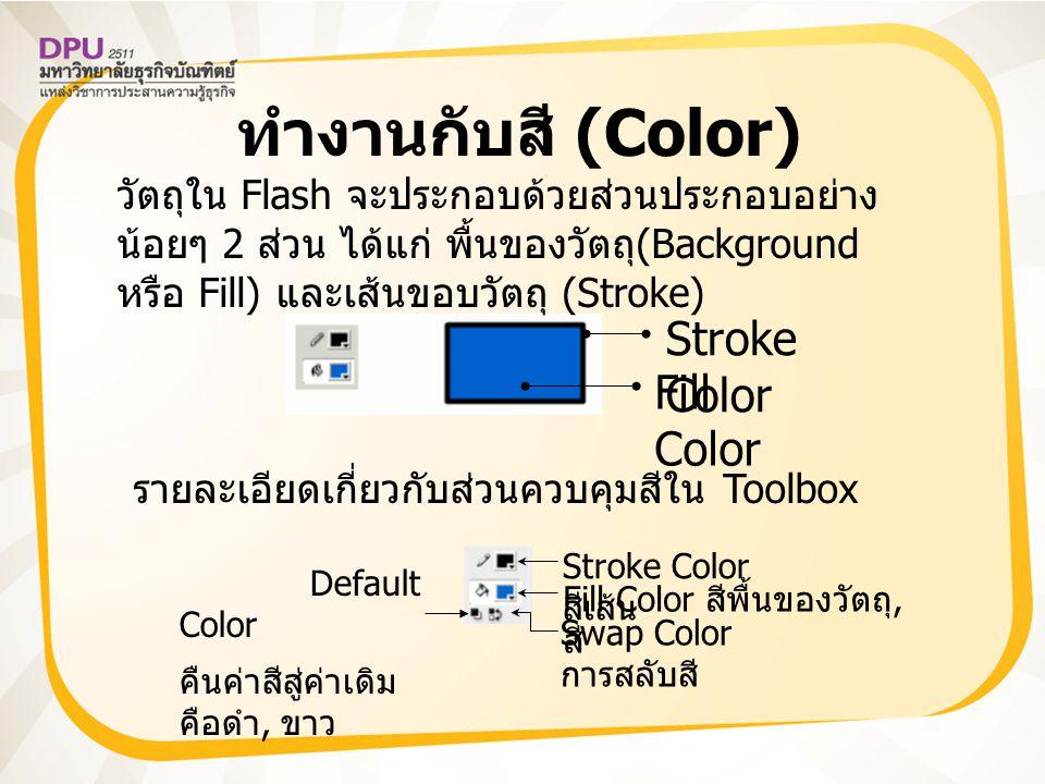 ทำงานกับสี (Color) Stroke Color Fill Color