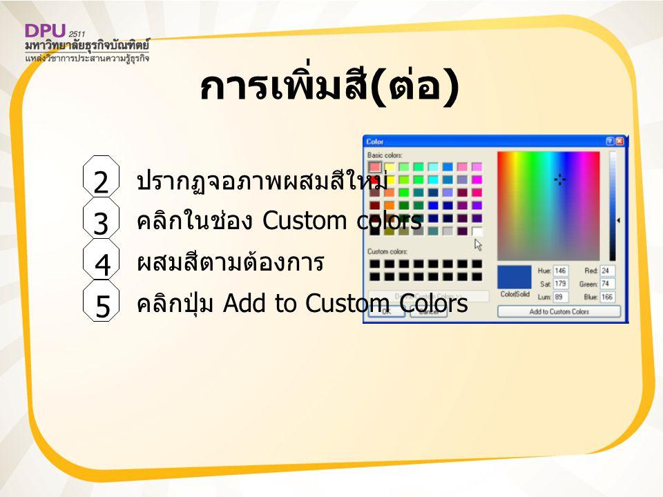 การเพิ่มสี(ต่อ) 2 3 4 5 ปรากฏจอภาพผสมสีใหม่ คลิกในช่อง Custom colors