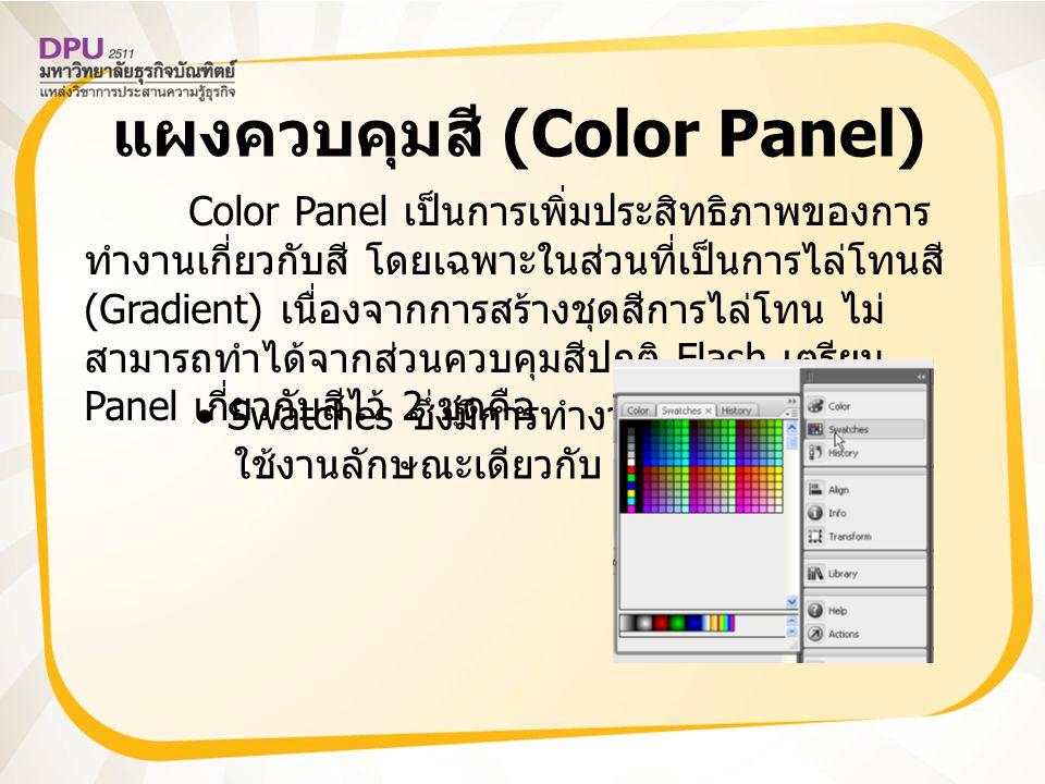 แผงควบคุมสี (Color Panel)