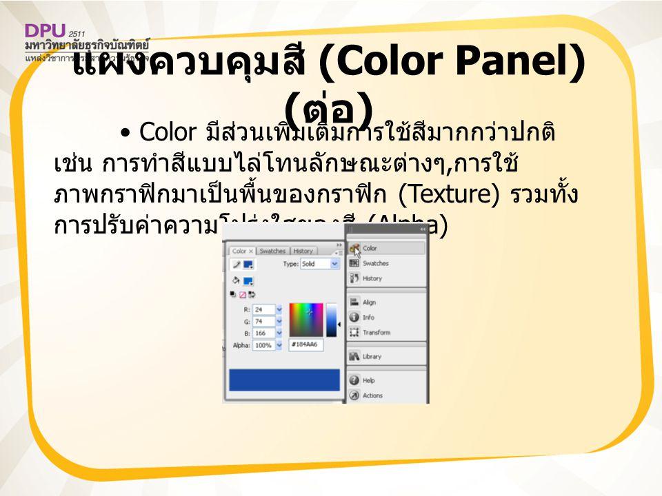 แผงควบคุมสี (Color Panel) (ต่อ)