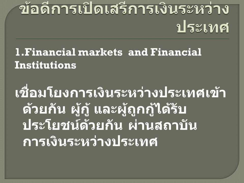 ข้อดีการเปิดเสรีการเงินระหว่างประเทศ