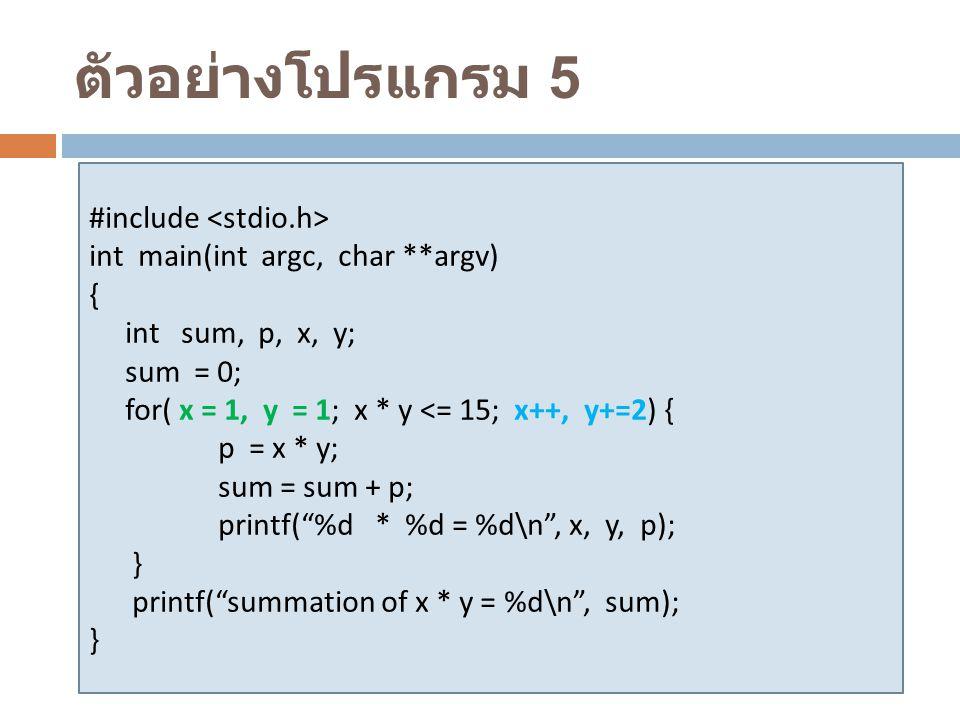 ตัวอย่างโปรแกรม 5 #include <stdio.h>