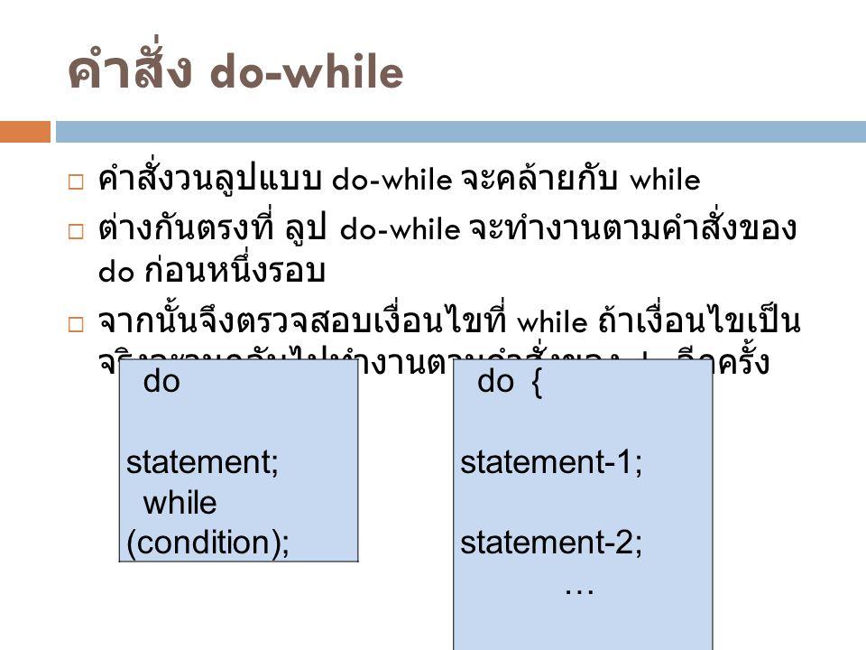 คำสั่ง do-while คำสั่งวนลูปแบบ do-while จะคล้ายกับ while