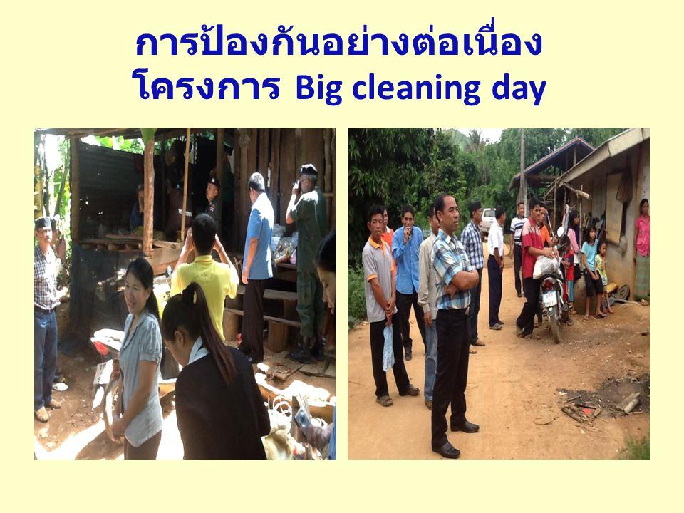 การป้องกันอย่างต่อเนื่อง โครงการ Big cleaning day
