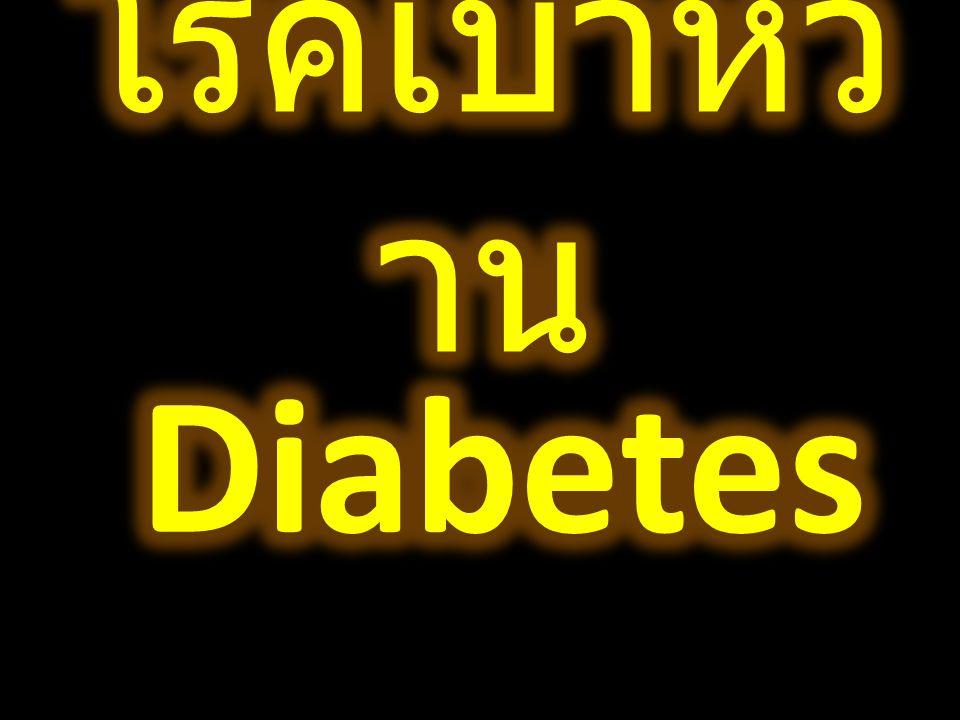 โรคเบาหวาน Diabetes