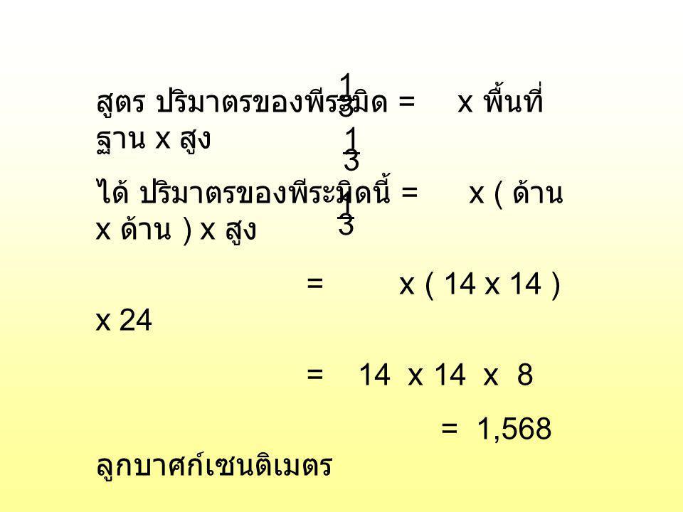 1 สูตร ปริมาตรของพีระมิด = x พื้นที่ฐาน x สูง. ได้ ปริมาตรของพีระมิดนี้ = x ( ด้าน x ด้าน ) x สูง.