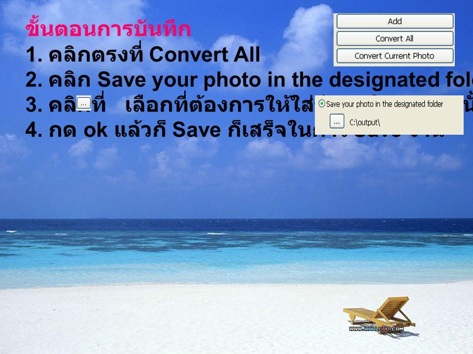 ขั้นตอนการบันทึก 1. คลิกตรงที่ Convert All. 2. คลิก Save your photo in the designated folder.