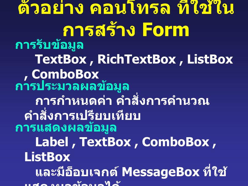 ตัวอย่าง คอนโทรล ที่ใช้ในการสร้าง Form
