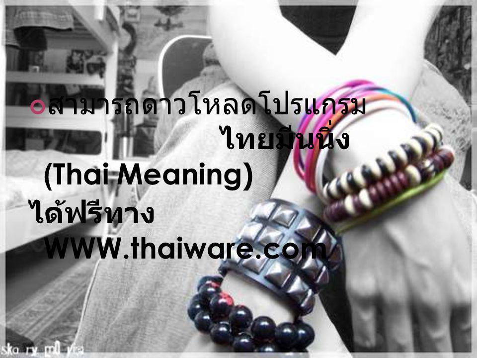 สามารถดาวโหลดโปรแกรม ไทยมีนนิ่ง (Thai Meaning)