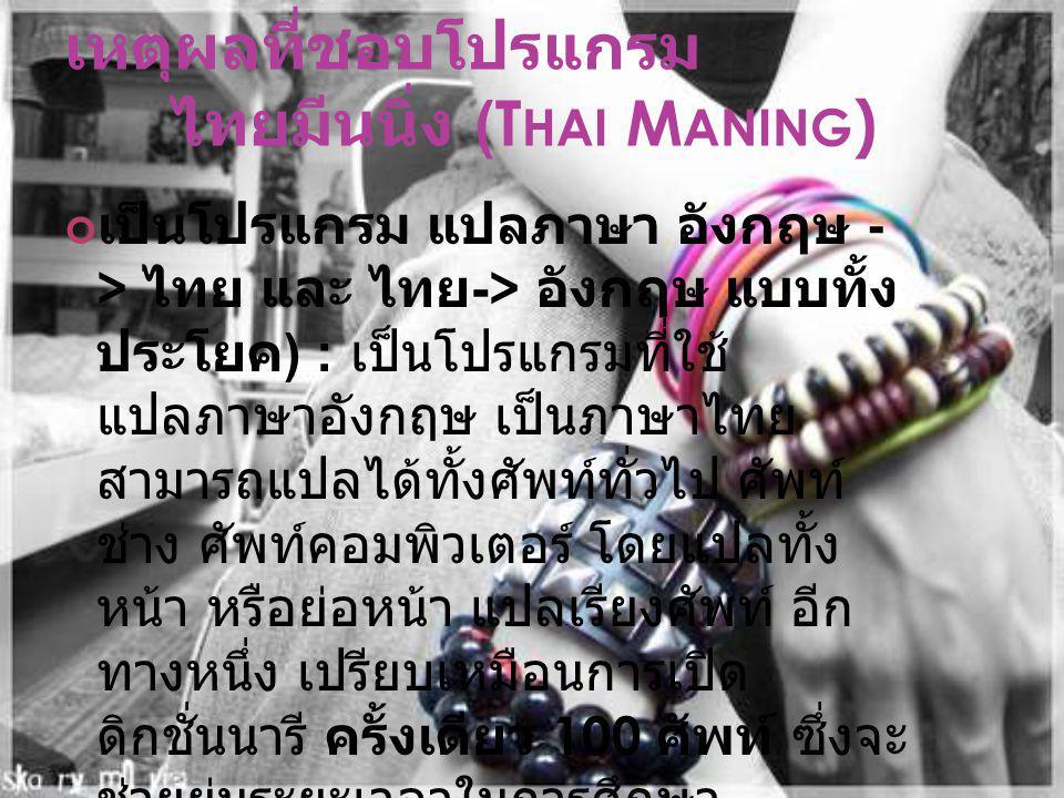 เหตุผลที่ชอบโปรแกรม ไทยมีนนิ่ง (Thai Maning)