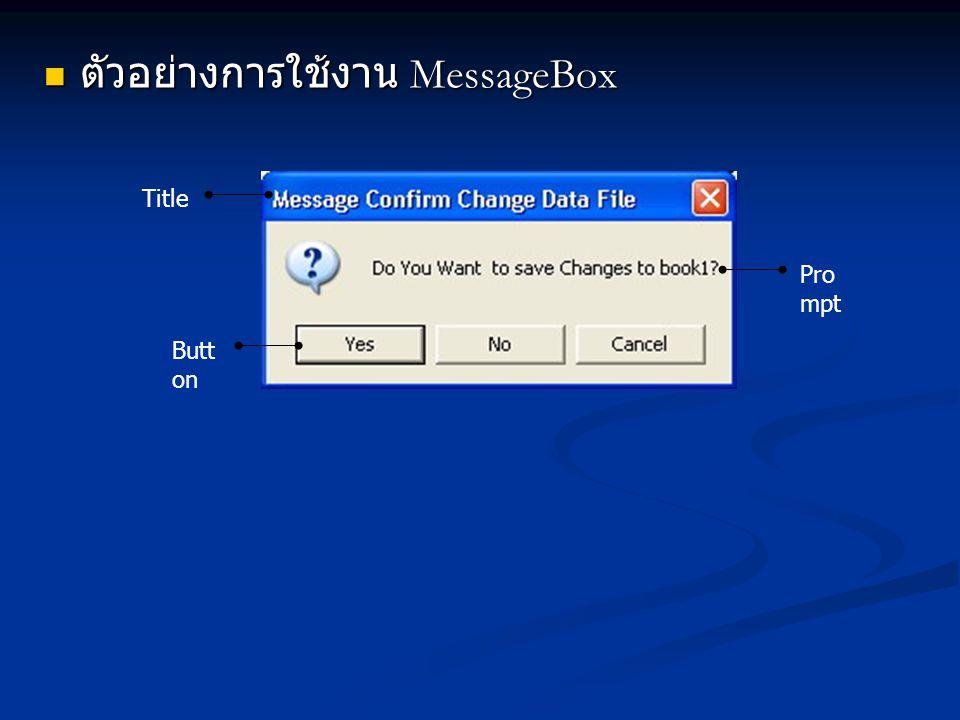 ตัวอย่างการใช้งาน MessageBox
