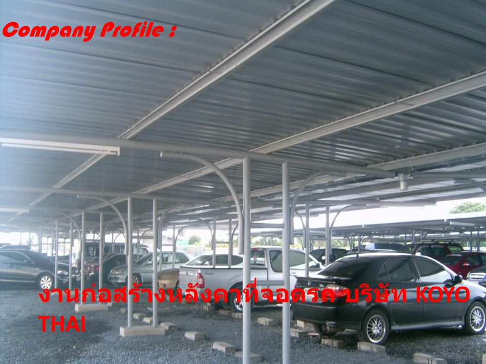 งานก่อสร้างหลังคาที่จอดรถ บริษัท KOYO THAI