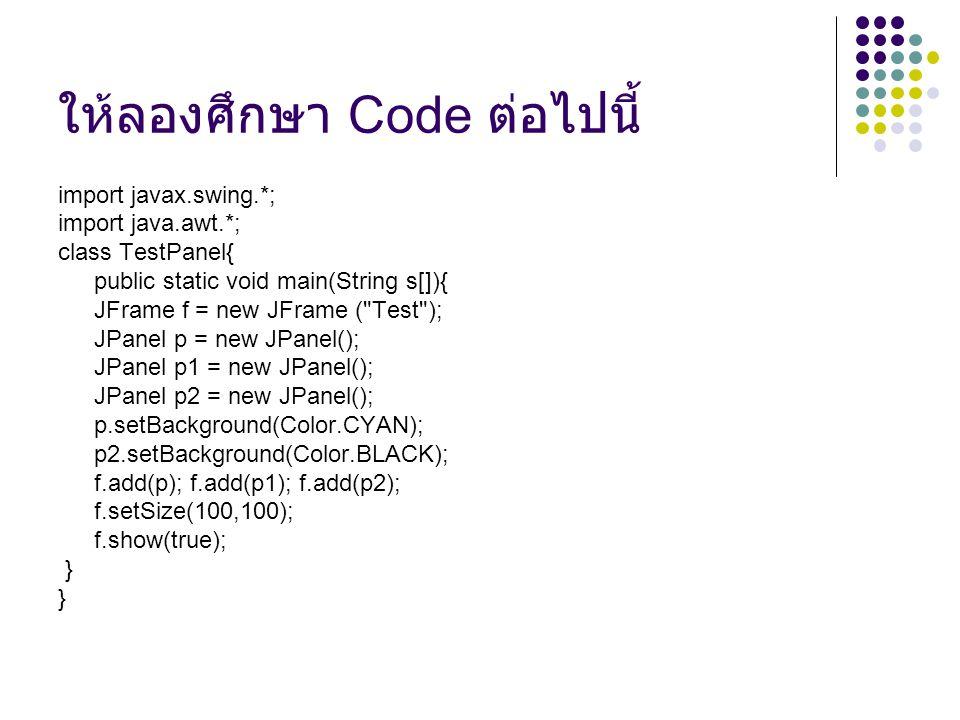 ให้ลองศึกษา Code ต่อไปนี้
