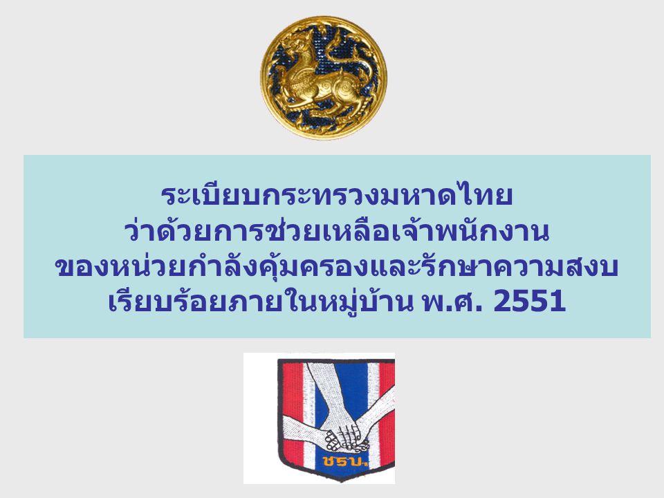ระเบียบกระทรวงมหาดไทย ว่าด้วยการช่วยเหลือเจ้าพนักงาน ของหน่วยกำลังคุ้มครองและรักษาความสงบเรียบร้อยภายในหมู่บ้าน พ.ศ.