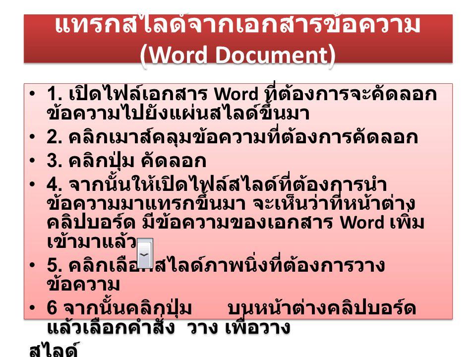แทรกสไลด์จากเอกสารข้อความ (Word Document)