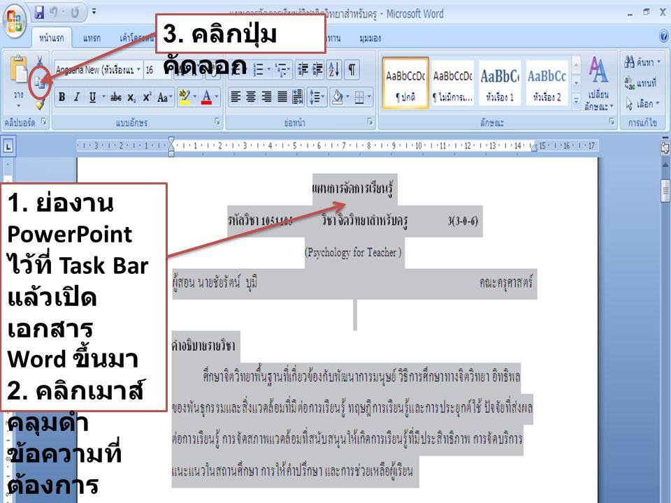 3. คลิกปุ่ม คัดลอก 1. ย่องาน PowerPoint ไว้ที่ Task Bar แล้วเปิดเอกสาร Word ขึ้นมา.