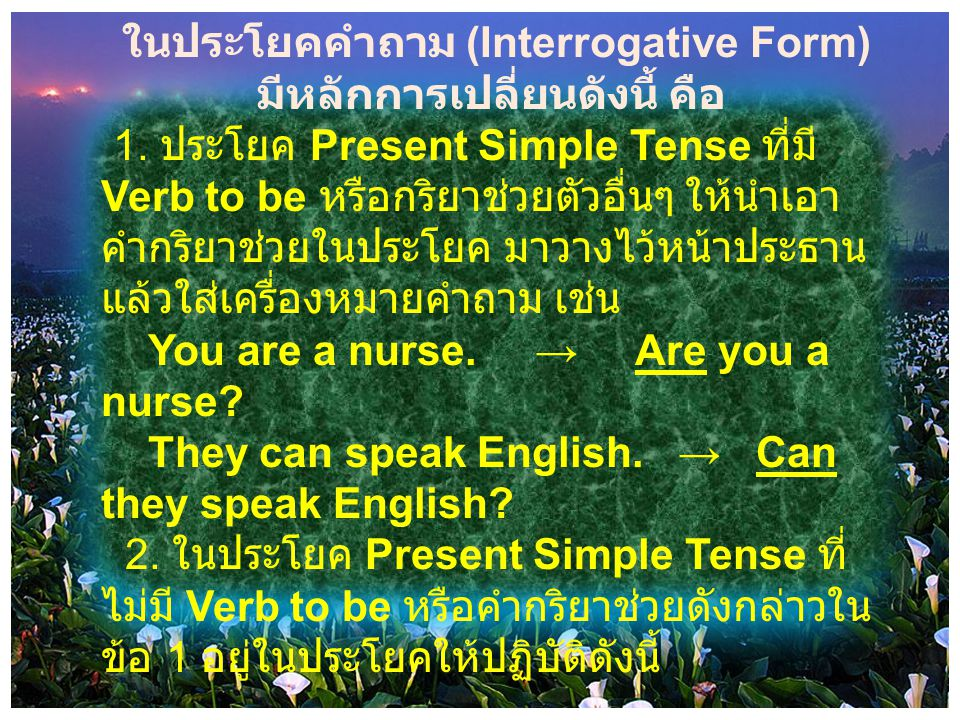ในประโยคคำถาม (Interrogative Form) มีหลักการเปลี่ยนดังนี้ คือ