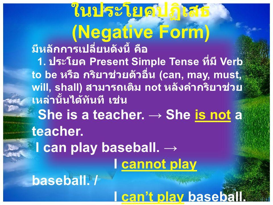 ในประโยคปฏิเสธ (Negative Form)