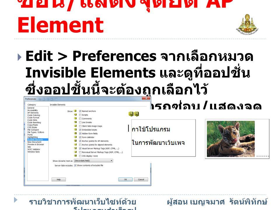 ซ่อน/แสดงจุดยึด AP Element