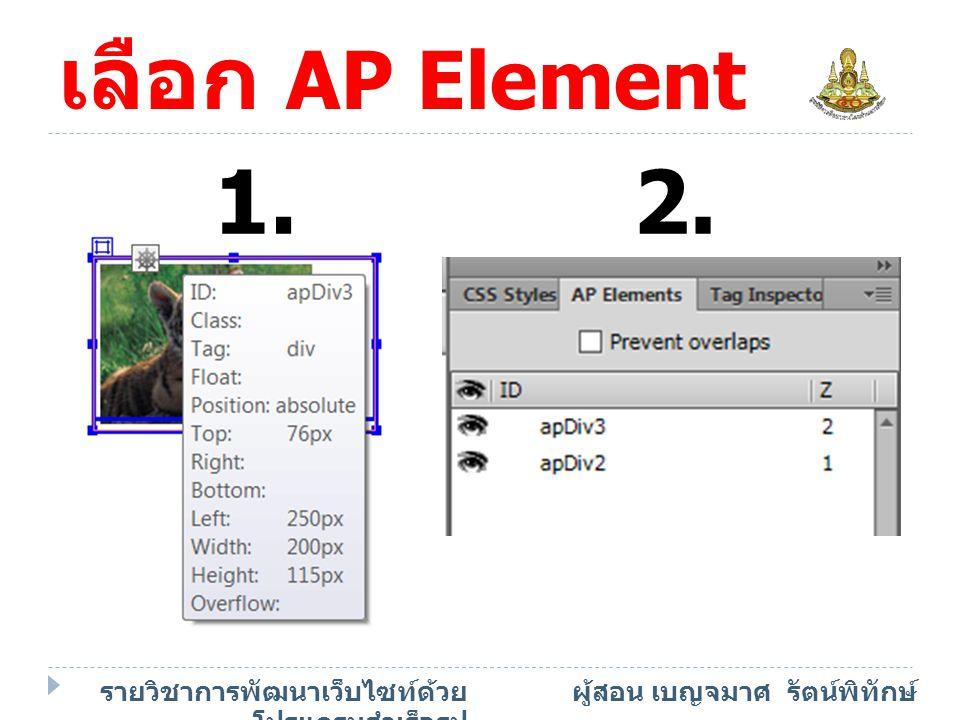 เลือก AP Element 1. 2. รายวิชาการพัฒนาเว็บไซท์ด้วยโปรแกรมสำเร็จรูป