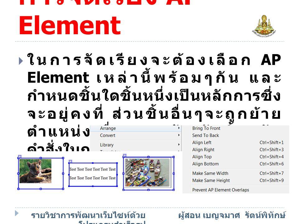 การจัดเรียง AP Element