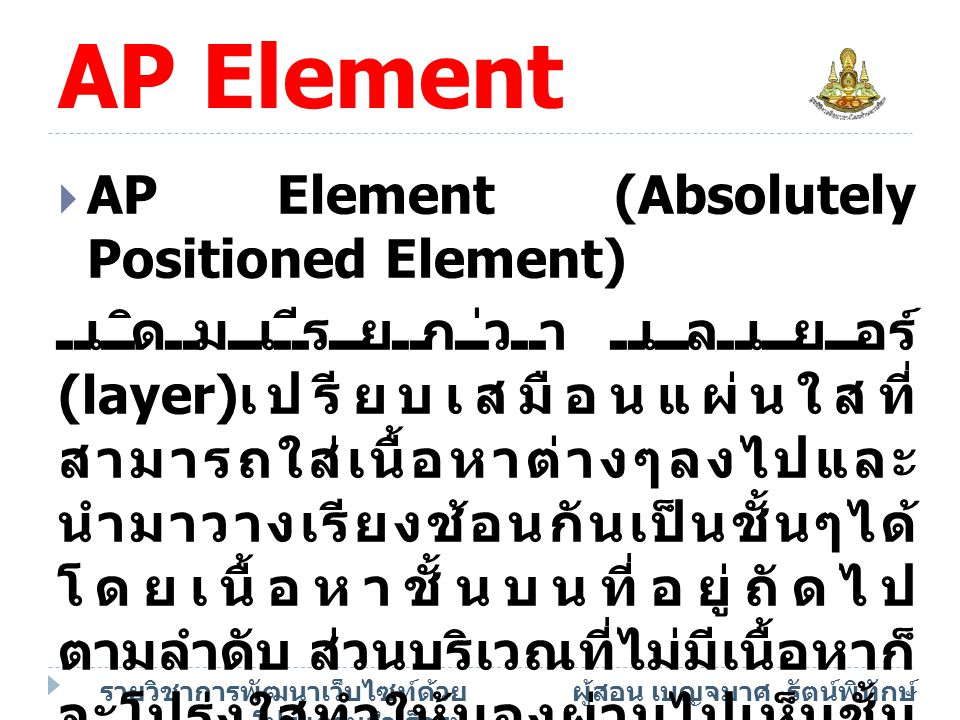 AP Element AP Element (Absolutely Positioned Element)