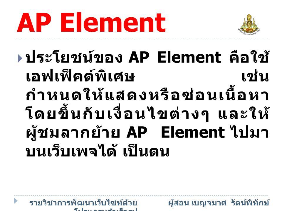 AP Element