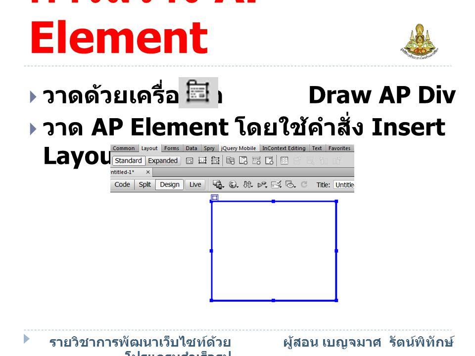 การสร้าง AP Element วาดด้วยเครื่องมือ Draw AP Div