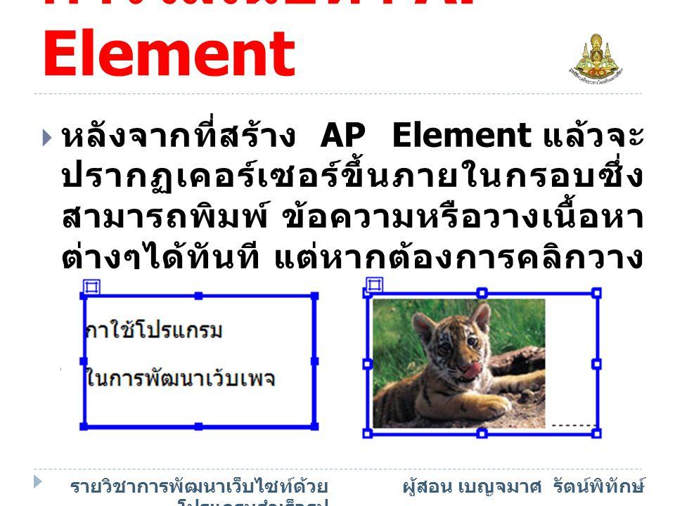การใส่เนื้อหา AP Element