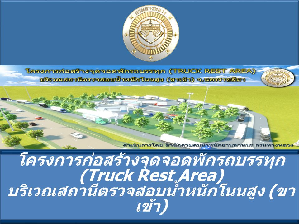 โครงการก่อสร้างจุดจอดพักรถบรรทุก(Truck Rest Area)