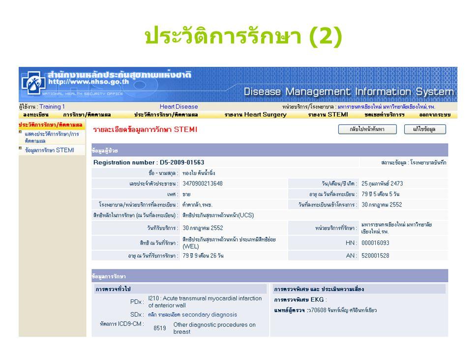 ประวัติการรักษา (2)