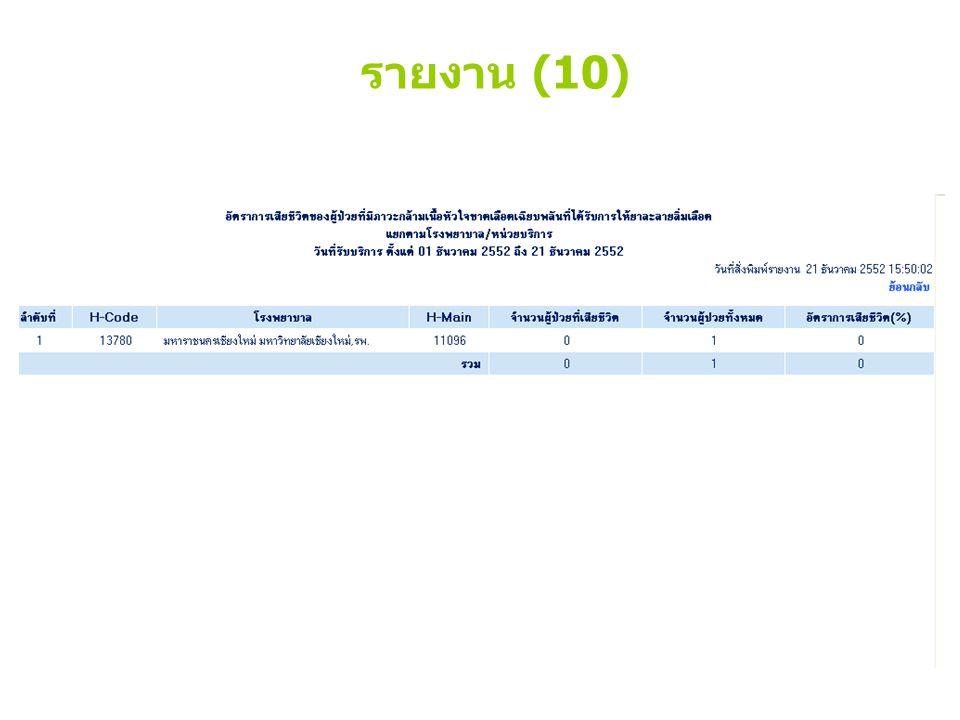รายงาน (10)