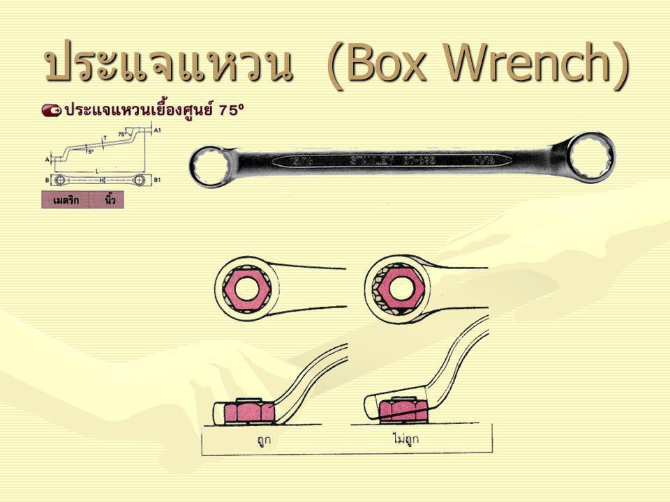 ประแจแหวน (Box Wrench)