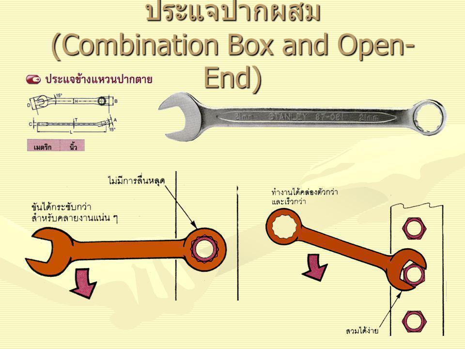 ประแจปากผสม (Combination Box and Open-End)