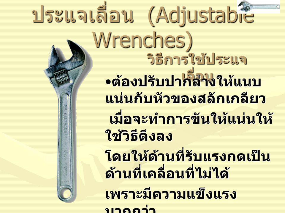 ประแจเลื่อน (Adjustable Wrenches)