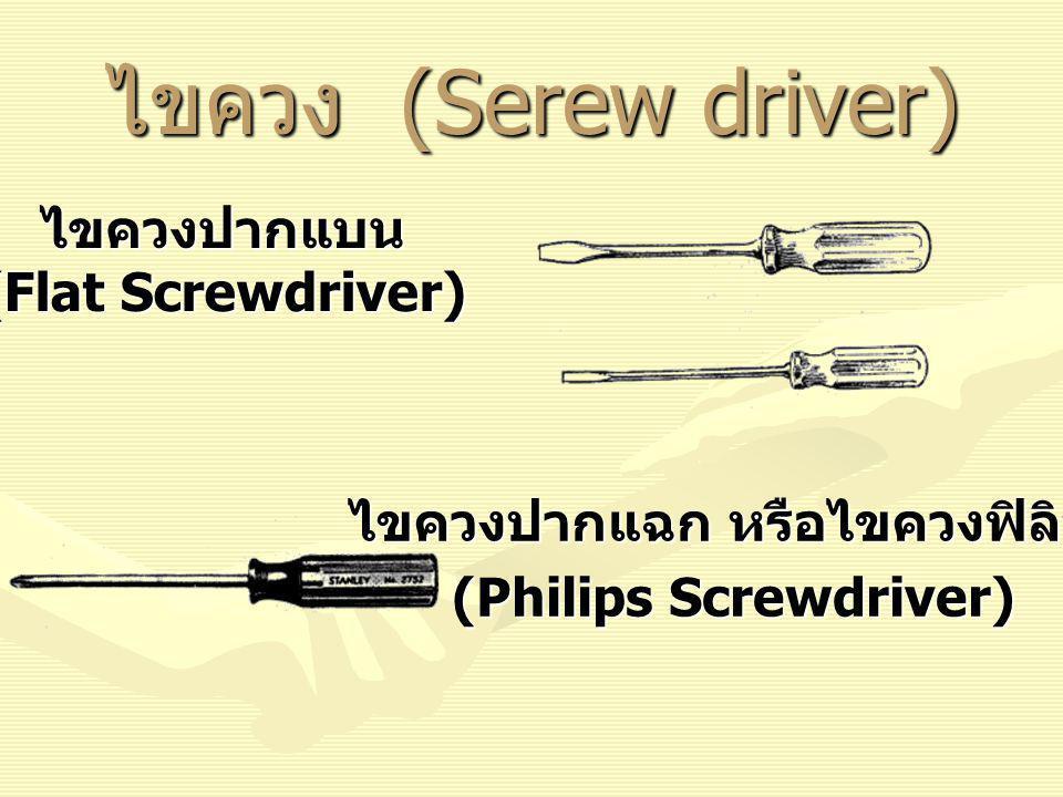 ไขควงปากแฉก หรือไขควงฟิลิปส์ (Philips Screwdriver)