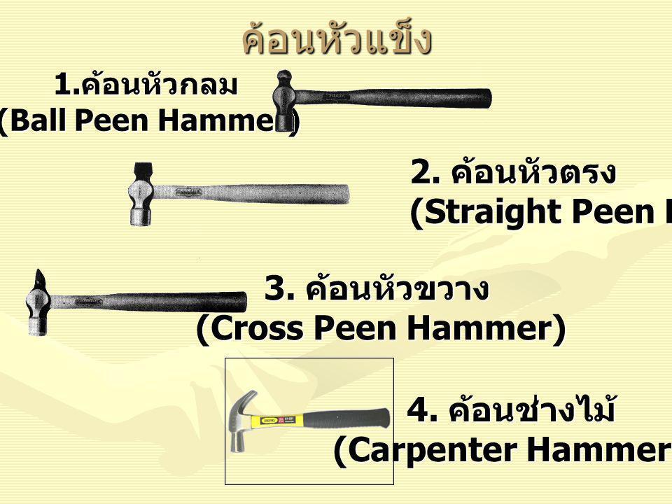 ค้อนหัวแข็ง 2. ค้อนหัวตรง (Straight Peen Hammer) 3. ค้อนหัวขวาง