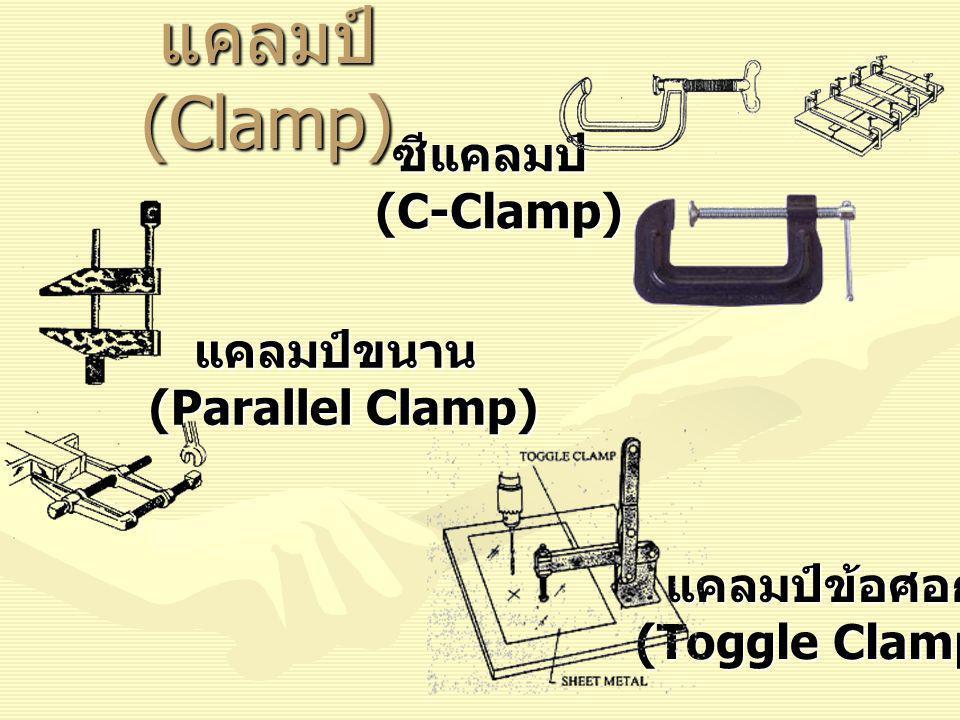 แคลมป์ (Clamp) ซีแคลมป์ (C-Clamp) แคลมป์ขนาน (Parallel Clamp)