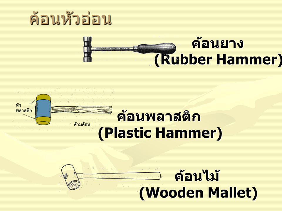 ค้อนหัวอ่อน ค้อนยาง (Rubber Hammer) ค้อนพลาสติก (Plastic Hammer)