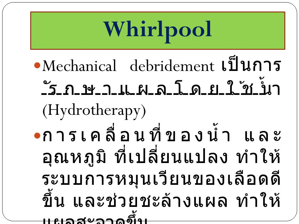 Whirlpool Mechanical debridement เป็นการรักษา แผลโดยใช้น้ำ (Hydrotherapy)