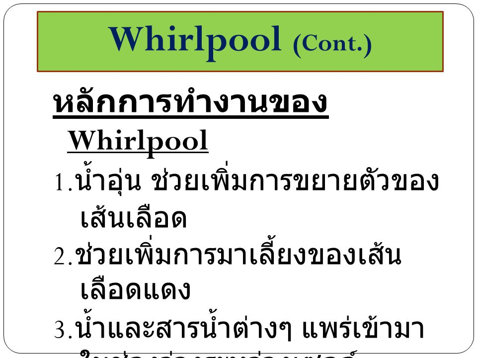 Whirlpool (Cont.) หลักการทำงานของ Whirlpool