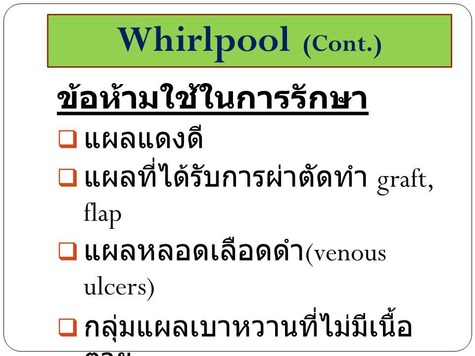 Whirlpool (Cont.) ข้อห้ามใช้ในการรักษา แผลแดงดี