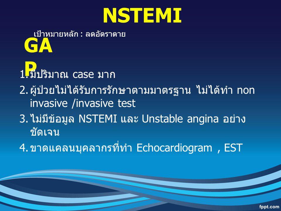 NSTEMI GAP มีปริมาณ case มาก
