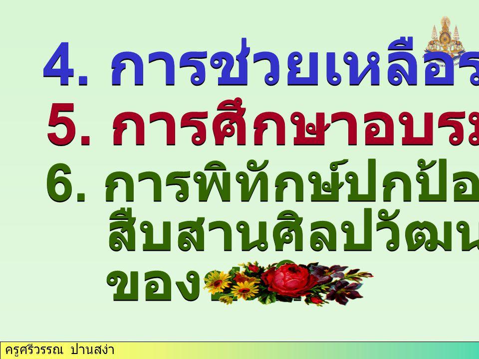 4. การช่วยเหลือราชการ 5. การศึกษาอบรม 6. การพิทักษ์ปกป้องและ
