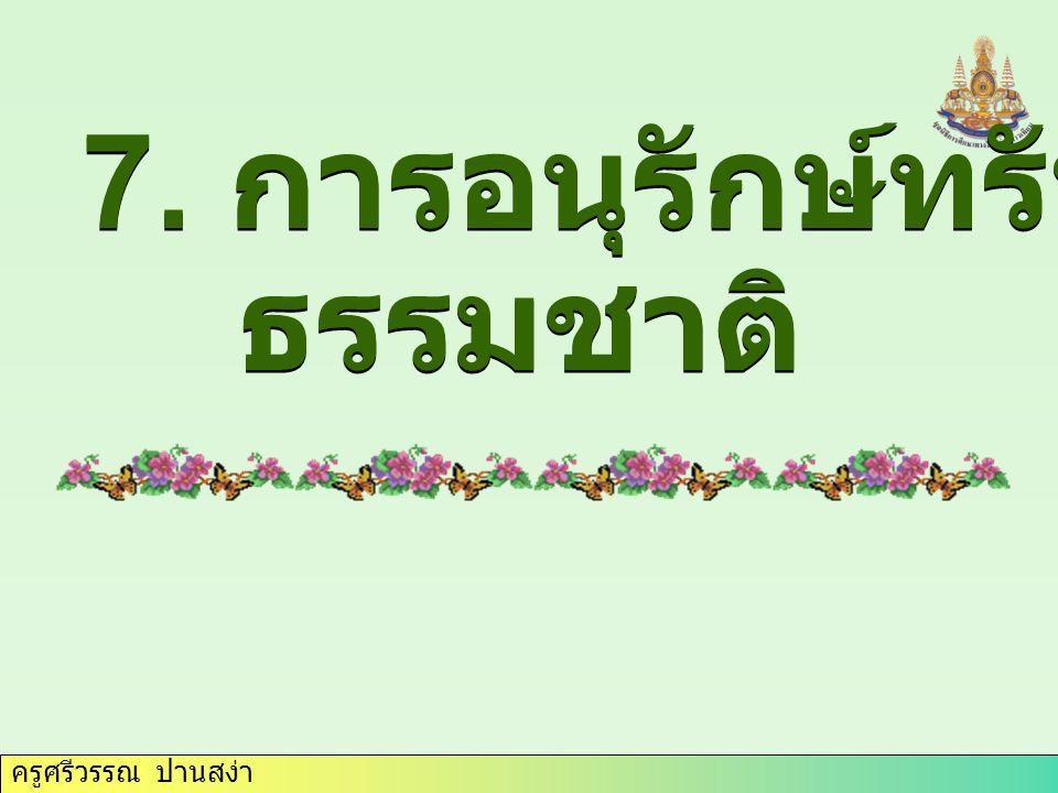 7. การอนุรักษ์ทรัพยากร ธรรมชาติ