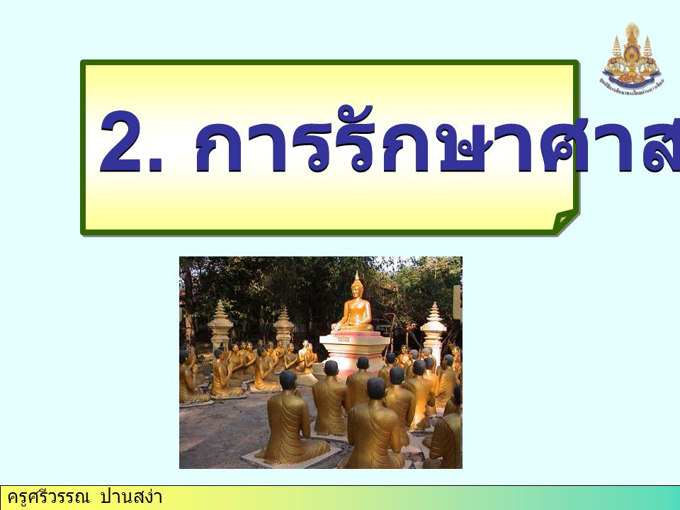 2. การรักษาศาสนา