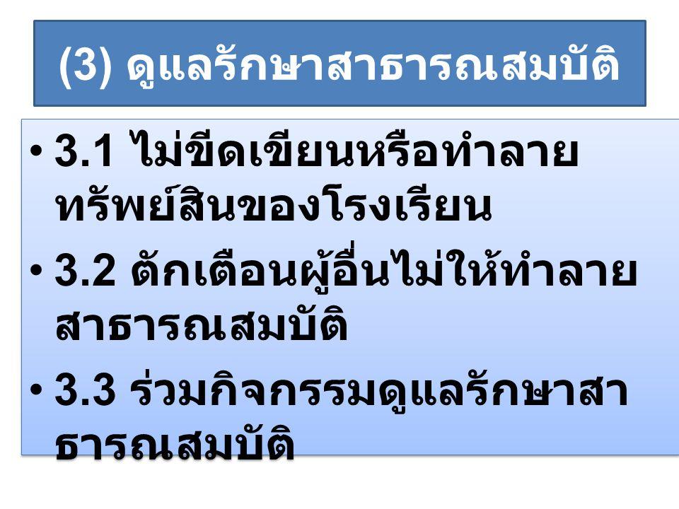 (3) ดูแลรักษาสาธารณสมบัติ