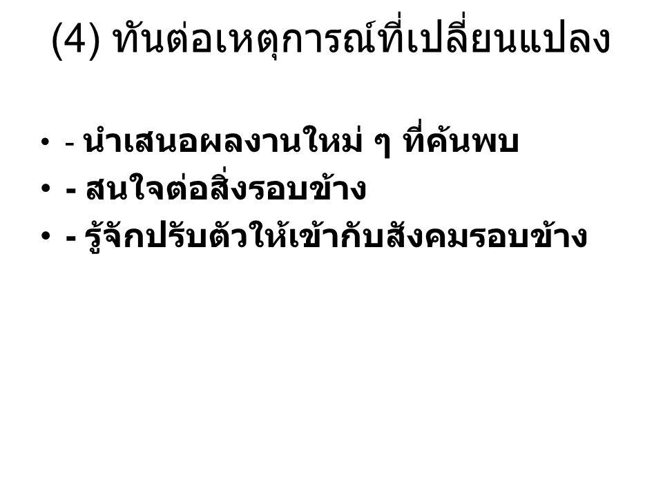 (4) ทันต่อเหตุการณ์ที่เปลี่ยนแปลง